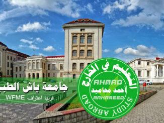 جامعة ياش الطبية - قريبا اعتراف منظمة WFME